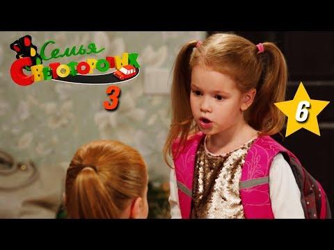 Семья Светофоровых 3 сезон (6 серия) Первое сентября | Сериалы для детей