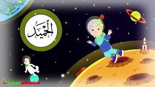 ASMAUL HUSNA  - Lagu Anak Indonesia -   Kastari Animation