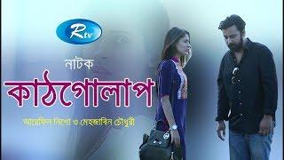 KathGolap | কাঠগোলাপ | Afran Nisho | Mehjabin | Bangla Romantic Natok
