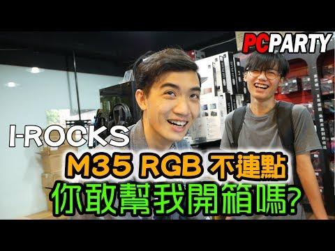 你敢幫我開箱嗎? i-rocks M35 RGB 光磁微動 不連點的電競滑鼠 PC PARTY 電競543