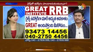 How to get Railway Job..? | RRB Preparation | Great Institute RRB