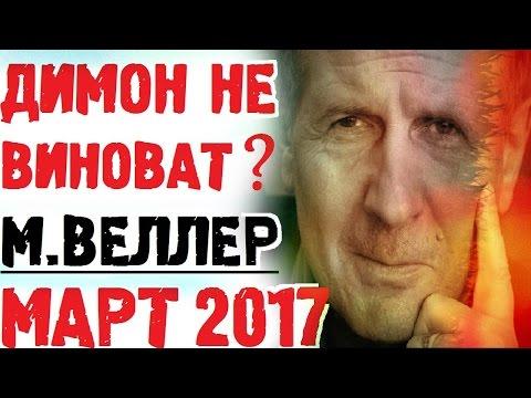 Михаил Веллер Март 2017 Новое интервью.Эхо Москвы Подумать Только Михаил Веллер 5 марта 2017