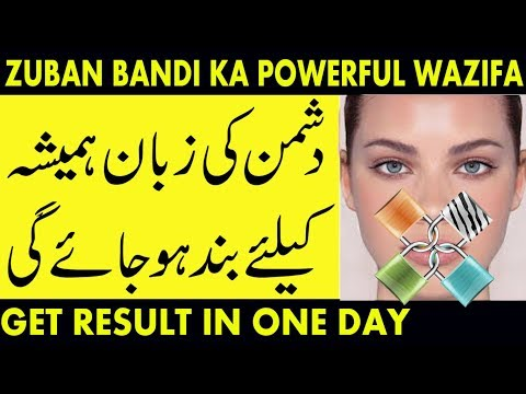 zuban bandi ka powerful wazifa