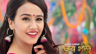 Nepali Movie Jai Bhole Song  Umliyo Bhane Pokhinch