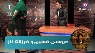Qasim and Farzana Naz - Part 1 - ShaadiHaHa