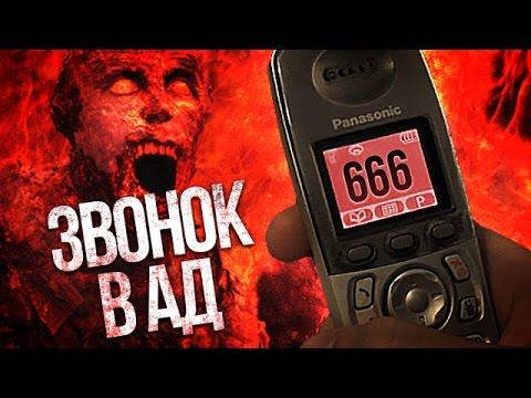 Вызов Духов - 666 Звонок в Ад на номер 666 ! Нам ответили из Ада!