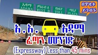 አዲስ አበባ - አዳማ (ናዝሬት) ፈጣን መንገድ Addis Ababa - Adama (Nazret) Expressway