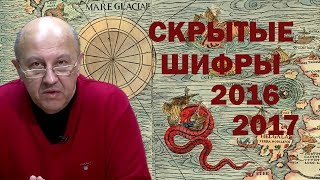 Андрей Фурсов - Скрытые шифры 2016 -2017 (от 29 мая 2017 года.)