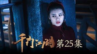 《千门江湖之诡面疑云》 第25集 (民国悬疑)【高清】 欢迎订阅China Zone