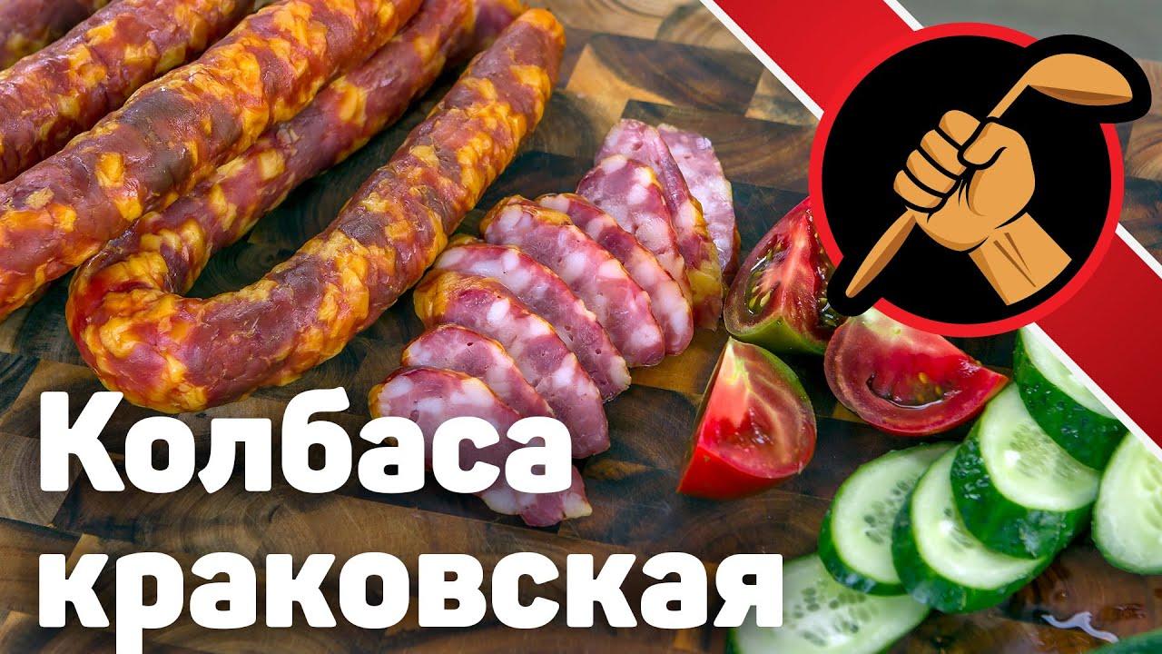 Как сделать дома колбасу по госту