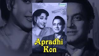 Apradhi Kaun (1957) Hindi Movie