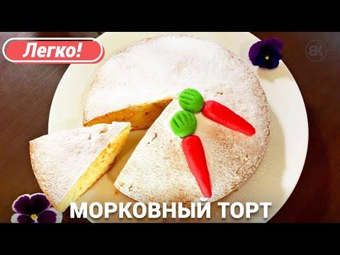 Морковный торт | Carrot Cake Recipe | Вадим Кофеварофф