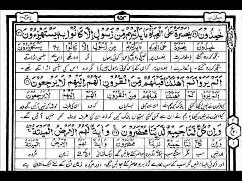 Surah Yaseen yasin (full) Beautiful Recitation By Qari Ziyad Patel-sura Yasin With Written Urdu video