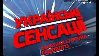 Українські сенсації. Зворотній бік Садового