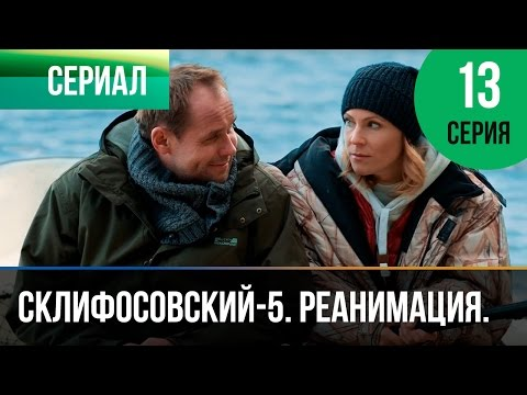 ▶️ Склифосовский Реанимация - 5 сезон 13 серия - Склиф - Мелодрама | Русские мелодрамы