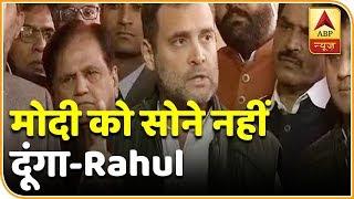 I Won't Let PM Modi Sleep, Says Rahul Gandhi | ABP News