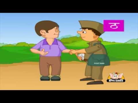 Learn ABC in Hindi - Vyanjan 3