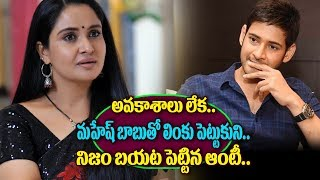 Pragathi Aunty Reveals About Mahesh Babu | Mahesh Babu and Actress Pragathi | Top Telugu Media