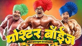 Poshter Boyz Full Movie Review - Shreyas Talpade, Dilip Prabhavalkar