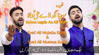 Qasida  Sohna Lagda Ae Ali Wala  Syed Ali Mujtaba