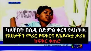Ethiopia: Heart touched Love story of Selam on Yefeker ketero