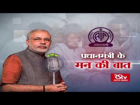 Mann Ki Baat by PM Narendra Modi | May 22, 2016