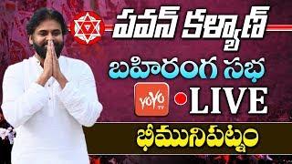 Pawan Kalyan LIVE   Janasena Public Meeting - Bheemunipatnam   #PawanKalyan  YOYO TV Channel