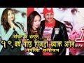 Ku Ku Ku - New Nepali Movie - PINJADA Back Again | Rajanraj Shiwakoti | Nikhil UpretiSara Shirpaili