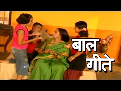 Marathi Balgeet Kids Monsoon Songs Collection: Jukebox 1 video