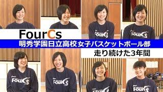 明秀学園日立高校 女子バスケットボール部|FourCs 〜走り続けた3年間〜