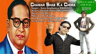 New Hariyanvi song Chamar shab ka chora by Deepak Ranga Sonipat (3)