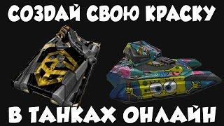 Как сделать свою краску в танках онлайн