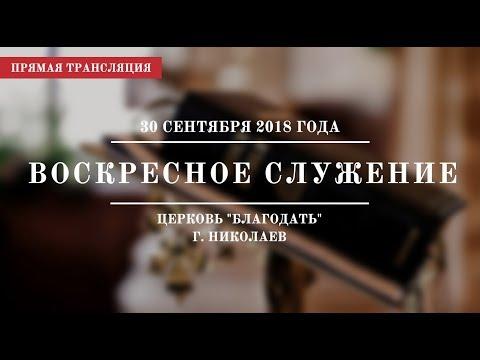 """Воскресное служение   30 сентября 2018 года   Церковь """"Благодать""""   г. Николаев"""
