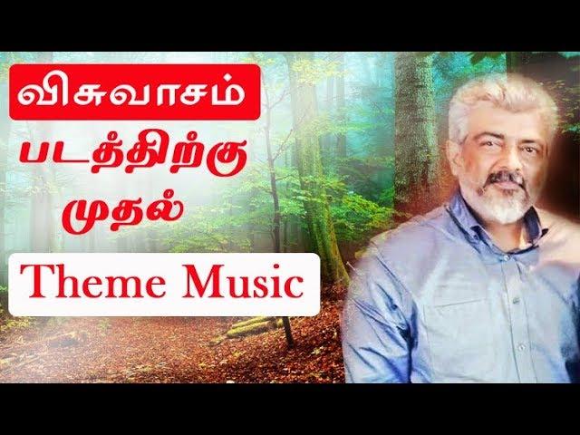 Viswasam official: Theme Music | Ajith | Thala | Nayanthara| Siva| Thalapathy 62| Birthday 2018
