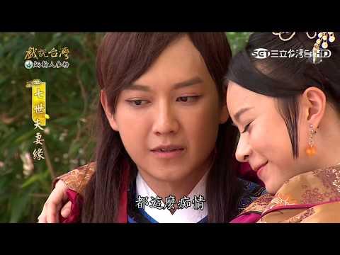 台劇-戲說台灣-七世夫妻緣-EP 05