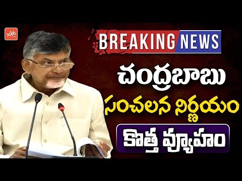 CM Chandrababu Sensational Decision in Andhra Politics | Latest News Update | YOYO TV Channel