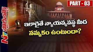 Cases of Corruption Against Judges || Level of Corruption in the Indian Judiciary || Story Board 03