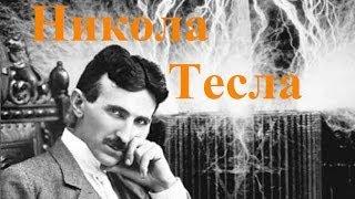Никола Тесла. Видение современного мира.