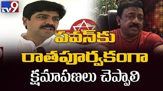 RGV must apologise to Pawan Kalyan in writing || Jana Sena Sridhar