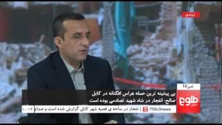 Former Spy Chief Amrullah Saleh's Analysis of Kabul Security