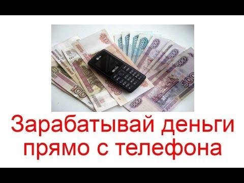 Заработать в интернете прямо сейчас с телефона