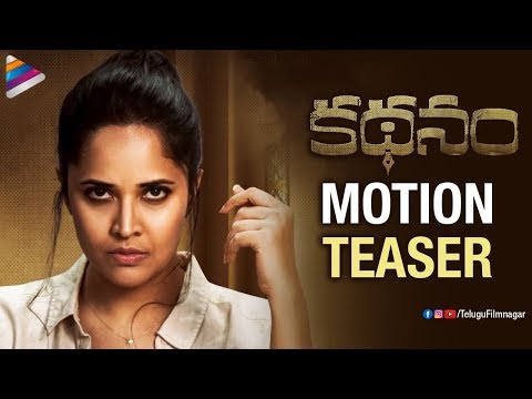 Kathanam Motion TEASER   Anasuya   Srinivas Avasarala   Latest Telugu Movies 2018   Telugu FilmNagar