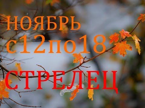 СТРЕЛЕЦ. ТАРО-ПРОГНОЗ на НЕДЕЛЮ с 12 по 18 НОЯБРЯ 2018г.