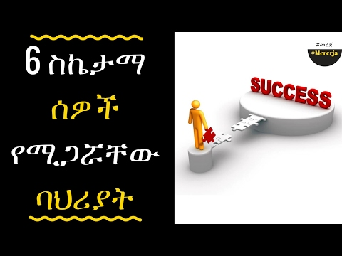 ETHIOPIA - 6 Things Every Successful Person Has In Common