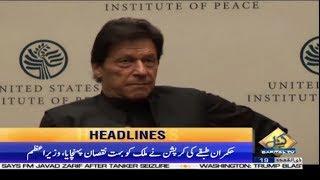 News Headlines | 09:00 PM | 23 July 2019 | Capital TV