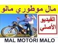 Mal Motori Malo - Karim Mazouani - مال موطوري مالو ههههه