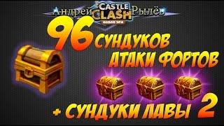Castle Clash, Битва Замков, 96 сундуков Атаки Фортов, + сундуки лавы 2