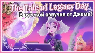 【Ever After High™】 The Tale of Legacy Day (Русская озвучка от Джема)