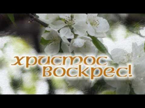 Вадим Ятковский - Христос воскрес
