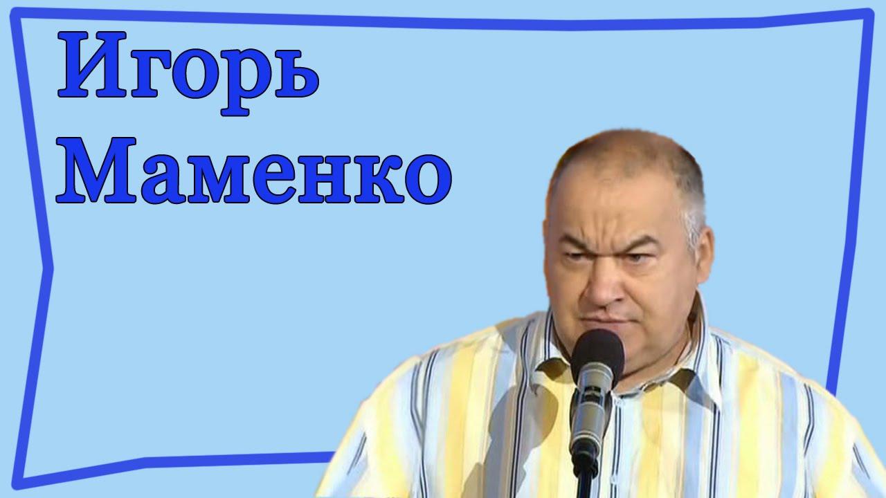 Анекдоты Маменко Бесплатно